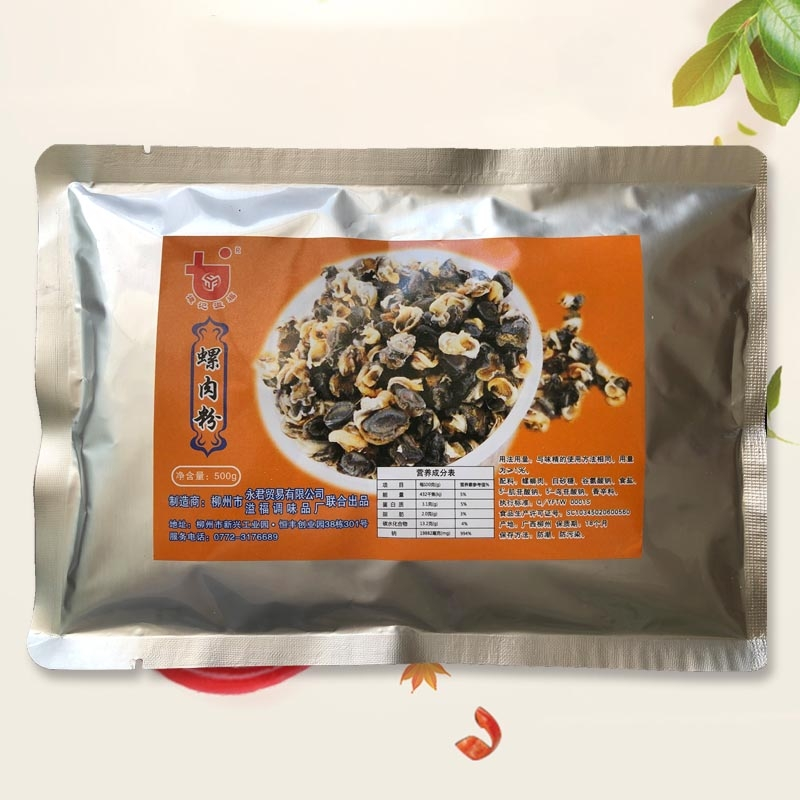 江苏螺肉粉