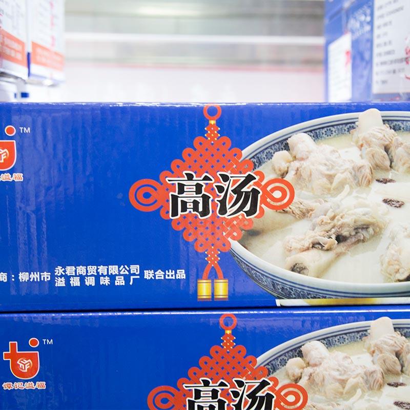溢福调味:高汤