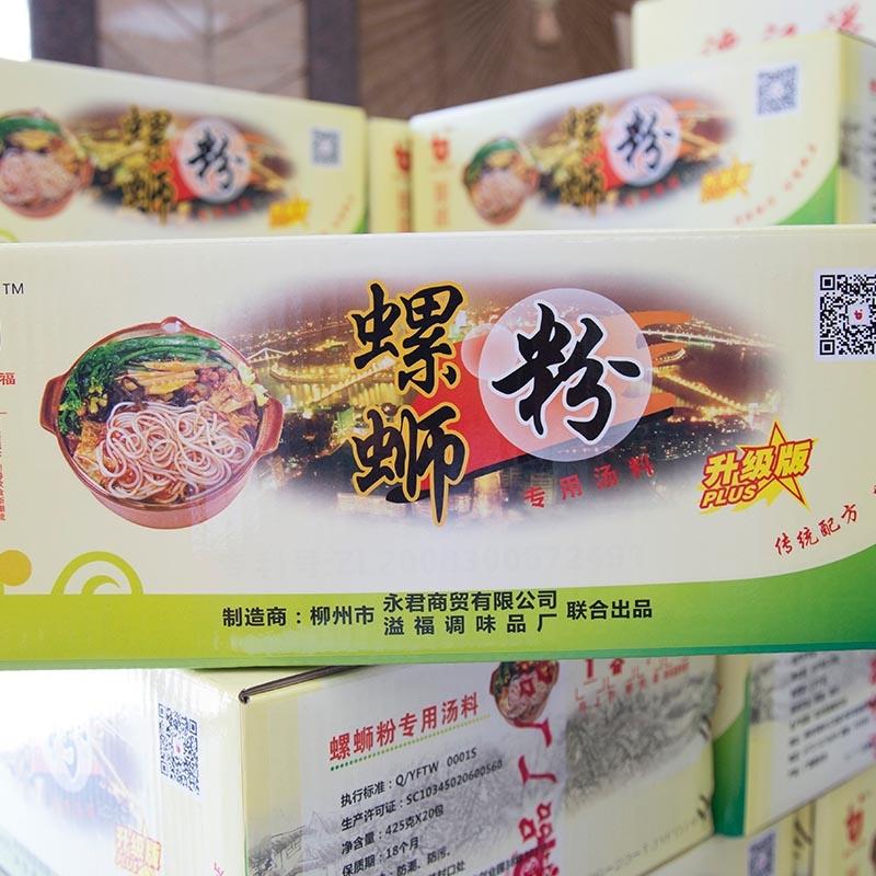 溢福调味:螺蛳粉专用汤料
